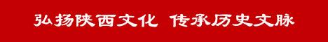 秦之韵陕西文史公益网(传承陕西历史,弘扬三秦文化)