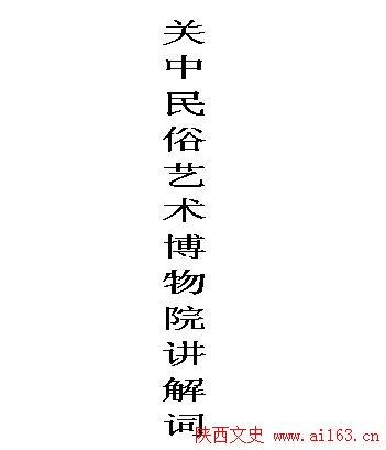 关中民俗博物院中文讲解词