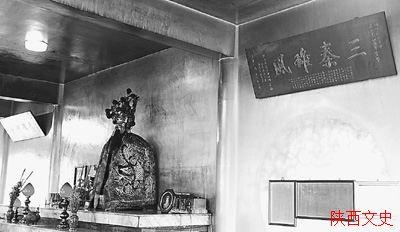 """台湾的""""陕西村""""及""""陕西文物馆"""""""