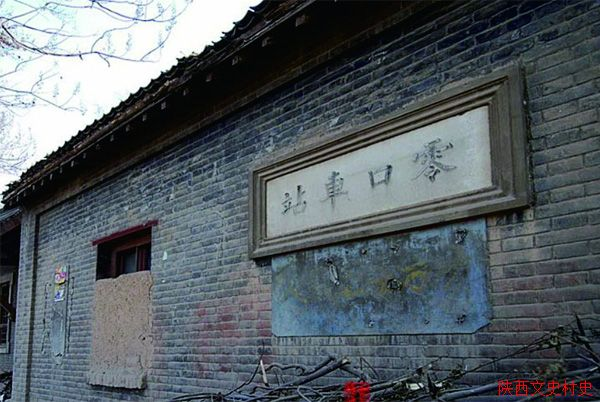 陇海铁路潼关至西安段是陕西第一条铁路,又因当时南京国民政府欲拟西安为陪都,故此,各车站站名都是名流高官大员书写。   潼关车站:始建于1931年,地址在陕西省潼关县城关镇和平路最南端,于民国27年(1938年)3月8日被日寇大炮轰击,被夷为平地。从有关资料拍照可以看出潼关二字正楷,字迹笔画丰满庄重但题写人不详。 柳枝车站:在原陇海铁路线上,原车站站名由国民党元老、著名书法家于右任题笔。 新丰镇车站:在原陇海铁路线上,原车站站名由曾担任黄埔军校政治部主任、国民党中央宣传部长、考试院院长的戴季陶题笔。 灞桥