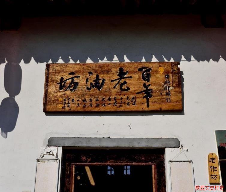 陕西秦岭百年老油坊手工制油过程