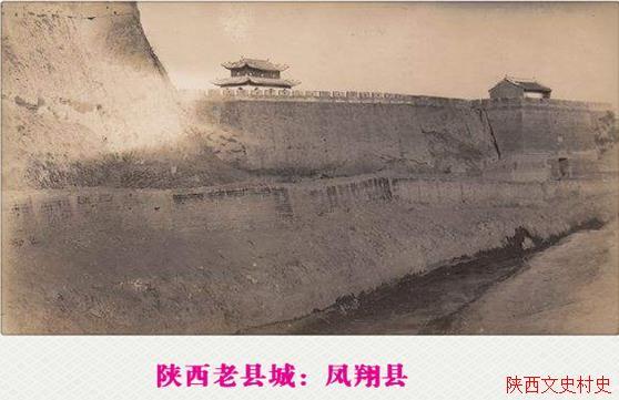 民国凤翔县老照片