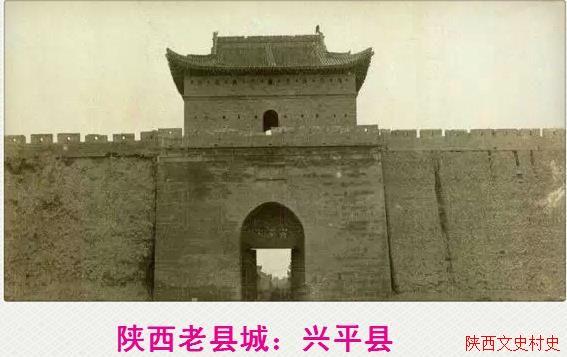 民国兴平县老照片