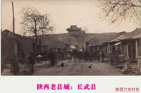 民国长武县老照片