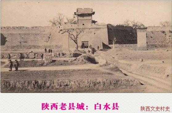 民国白水县老照片