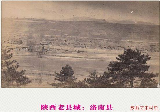 民国洛南县老照片