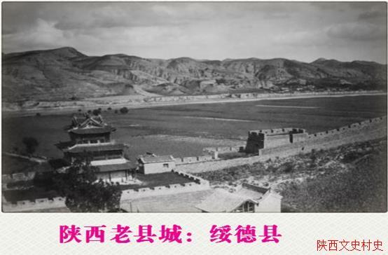 民国绥德县老照片