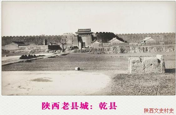 民国乾县老照片