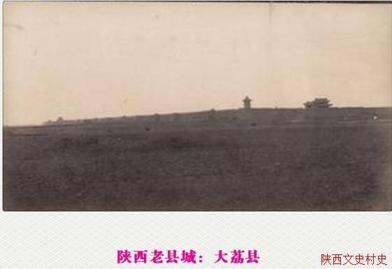 民国大荔县老照片