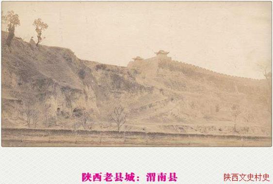 民国渭南县老照片