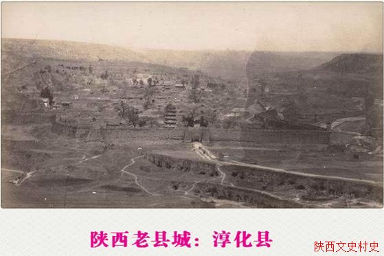 民国淳化县老照片