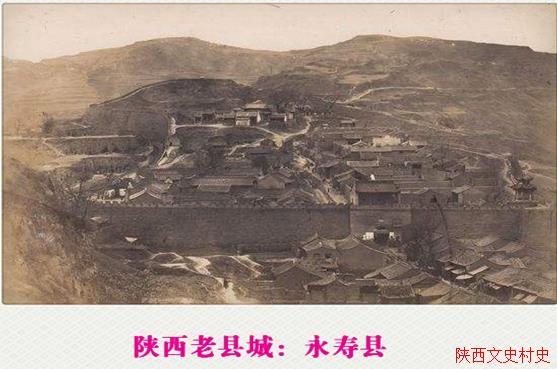 民国永寿县