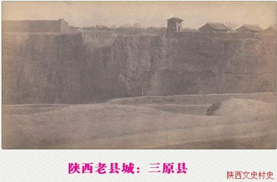 三原县民国