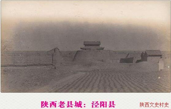泾阳县民国老照片