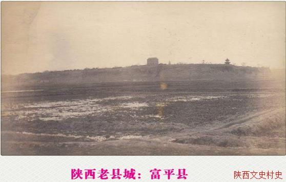 富平县民国老照片