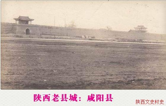 民国咸阳县老照片