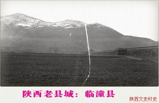 民国临潼县老照片