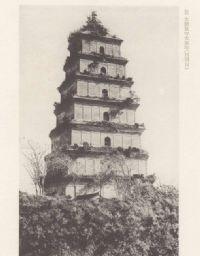 清末至上世纪50年代西安大雁塔珍藏照片组图