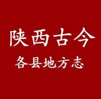 陕西各地明代、清代、民国地方志(西安、咸阳、宝鸡、渭南、汉中、铜川、韩城、商洛、安康、延安、榆林)